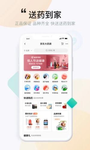 京東健康app截圖4