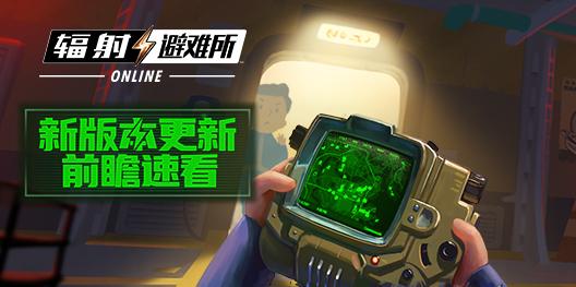 《輻射:避難所Online》輻射3劇情新版更新前瞻速看
