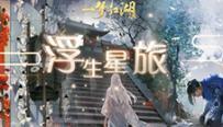 《一梦江湖》浮生星旅卡牌视频唯美上线