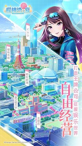 AKB48櫻桃灣之夏截圖3