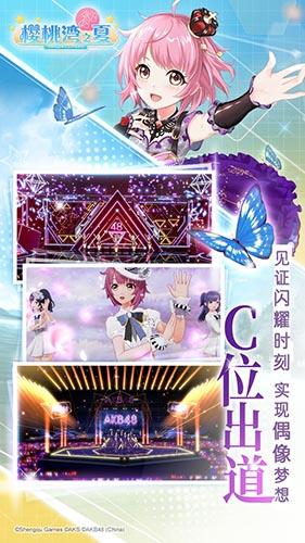 AKB48櫻桃灣之夏截圖5