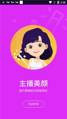 抓飯直播app截圖4