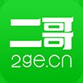 二哥购物指导app