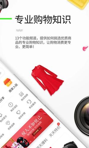 二哥购物指导app截图2