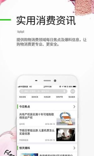 二哥购物指导app截图4