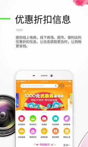 二哥购物指导app截图3