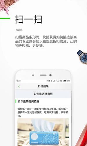 二哥购物指导app截图5
