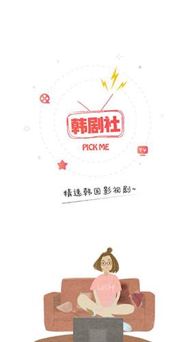 韓劇社app截圖1