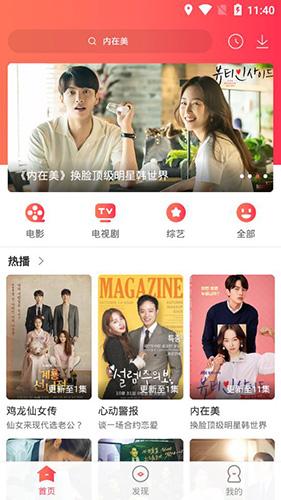 韓劇社app截圖2