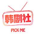 韓劇社app