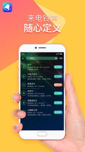 全民鈴聲app截圖4