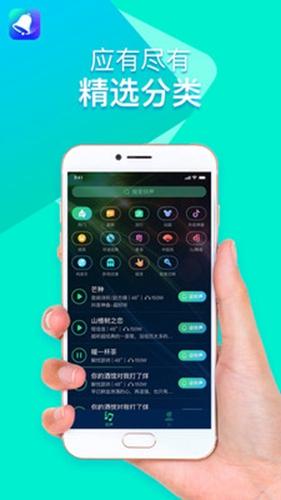 全民鈴聲app截圖1
