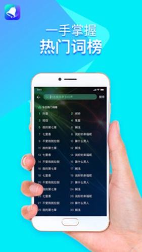 全民鈴聲app截圖3