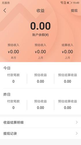 惠鯨喜app截圖4