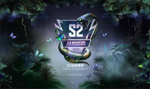 """S2赛季""""丛林迷雾"""""""