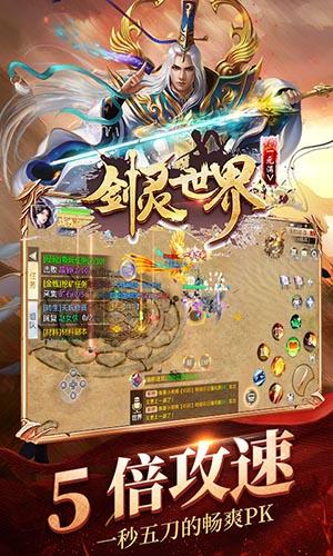 剑灵世界-1元满V版截图3