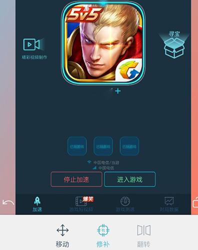 脸部优化2安卓版12