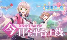 《櫻桃灣之夏》今日全平臺上線 AKB48邀您擔任經紀人