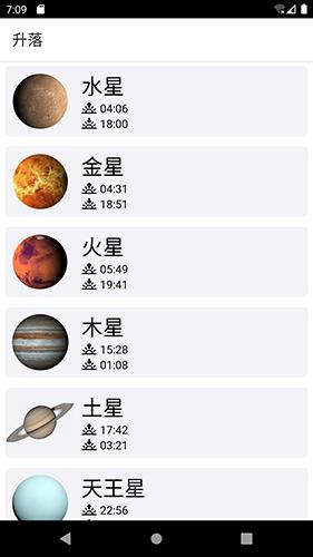 晴天钟app截图5