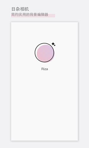 日杂相机app截图1