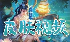 王者荣耀大乔白蛇皮肤视频 测试动画展示