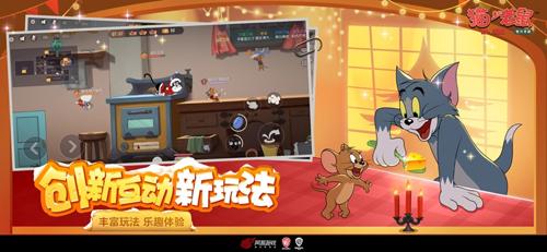 猫和老鼠:欢乐互动网易版截图3