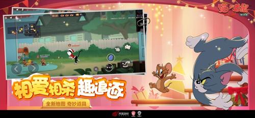 猫和老鼠:欢乐互动网易版截图4