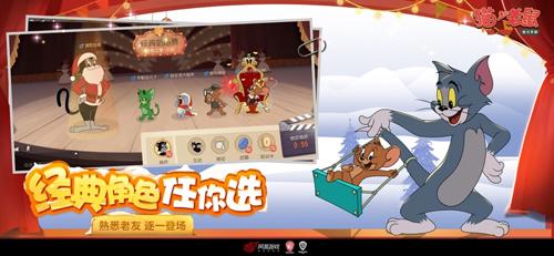 猫和老鼠:欢乐互动网易版截图5