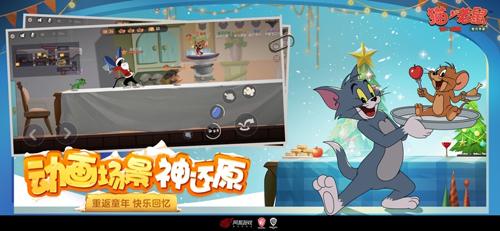 貓和老鼠:歡樂互動網易版截圖5