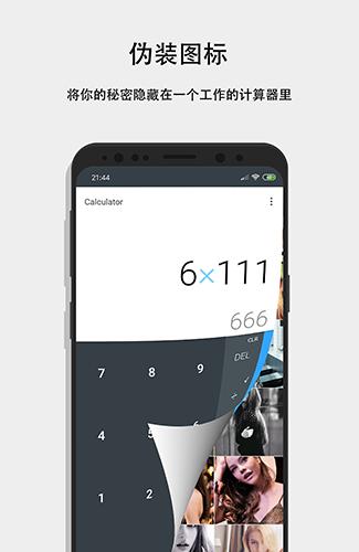 第二空間app截圖3