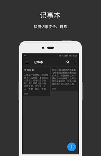 第二空間app截圖4