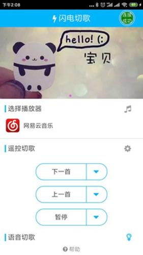 閃電切歌app截圖3