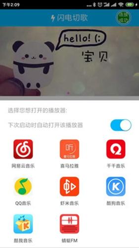 閃電切歌app截圖2