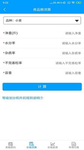 便民晉糧app截圖2