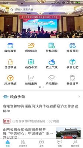 便民晉糧app截圖4