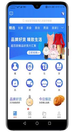 魔法生活app截图3