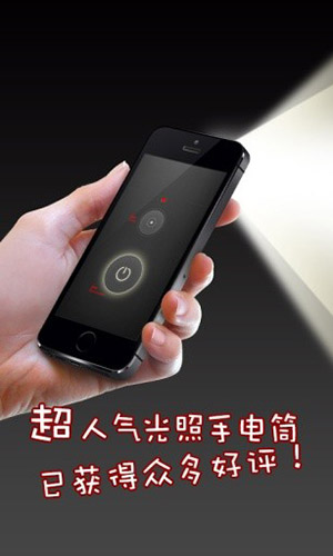 强光手电筒app截图1