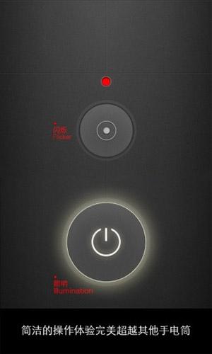 强光手电筒app截图4