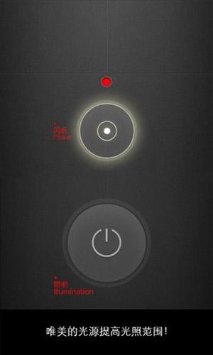 强光手电筒app截图3