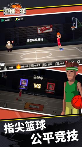 單挑籃球截圖2