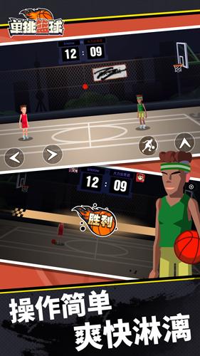 單挑籃球截圖4
