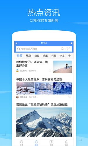360瀏覽器極速版app截圖2