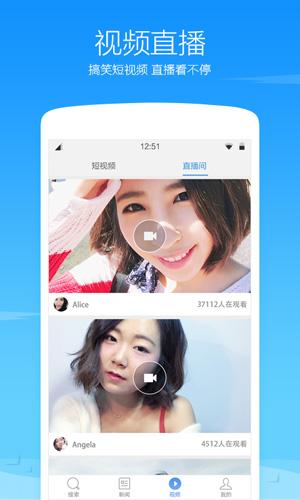 360瀏覽器極速版app截圖1