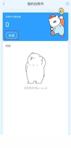 白熊閱讀app3