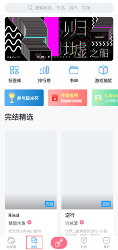 白熊閱讀app圖片1