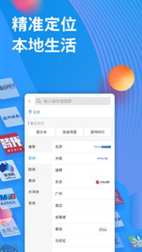 華輿app截圖3