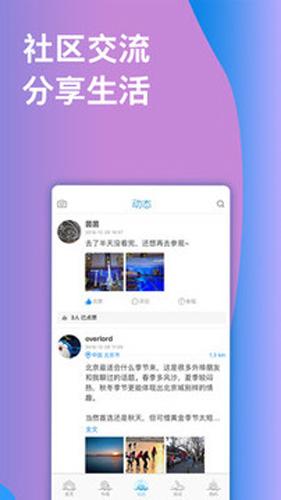 華輿app截圖5