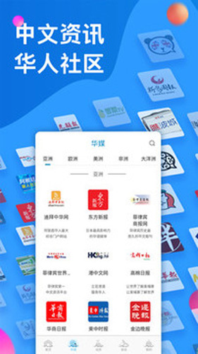 華輿app截圖4