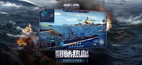 巅峰战舰五一独家礼包试玩截图1