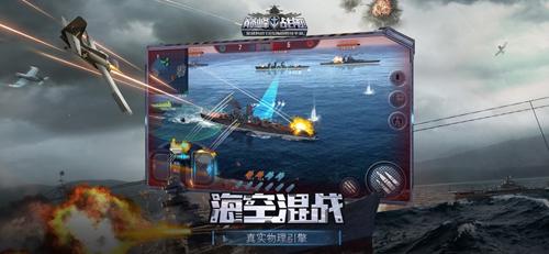 巅峰战舰五一独家礼包试玩截图4